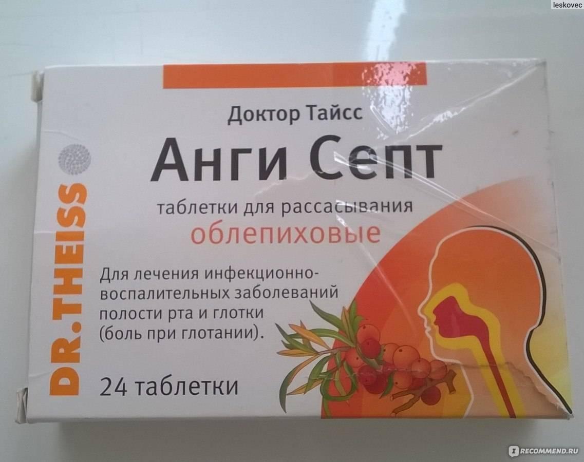 Для горла для детей: как лечить и какие лекарства можно использовать для малышей и подростков