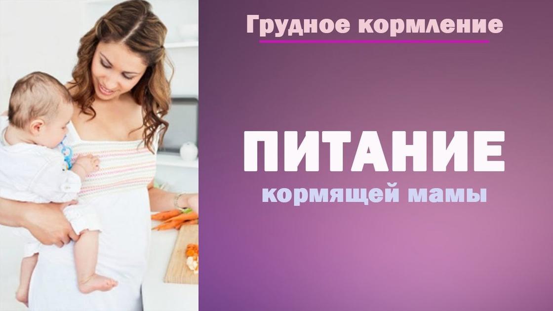 Питание кормящей мамы: мифы и правда