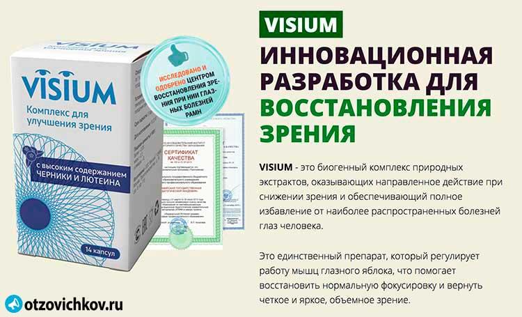 Капли для глаз для улучшения зрения при близорукости: витаминные, обзор, для детей
