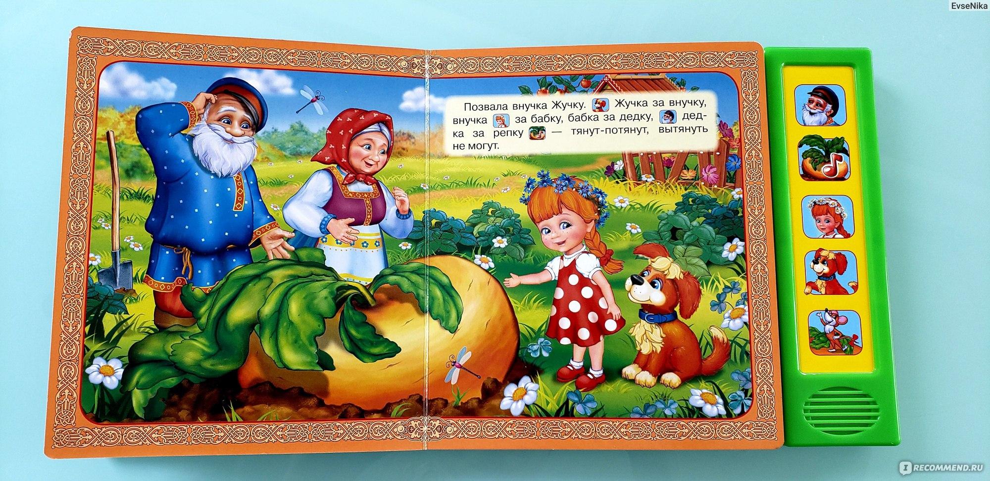 Интерактивные сказки для детей