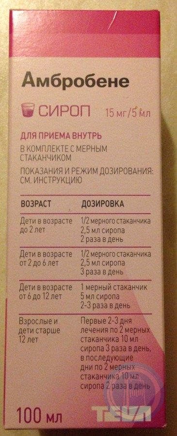 Применение сиропа амбробене по инструкции для взрослых и советуют ли его для детей?