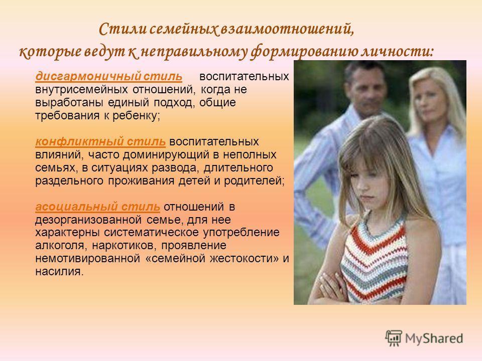 Типы воспитания детей. гиперопека, кумир семьи, отвержение