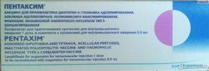 Прививка пентаксим – от чего делают: что входит в ее состав, каковы побочные действия и кто производитель
