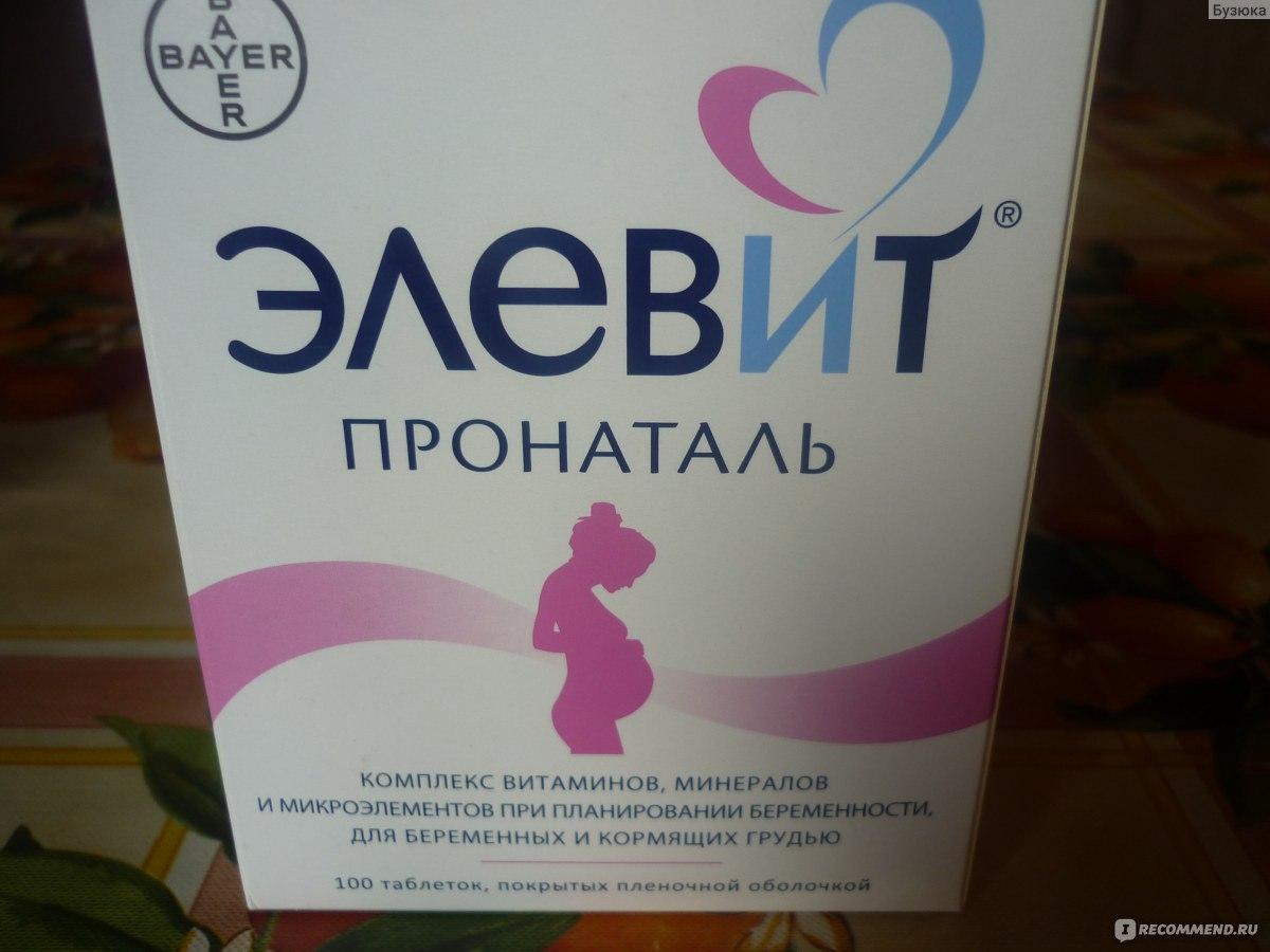 «элевит»® пронаталь – инструкция по применению, состав, показания, побочные действия и эффекты при беременности на 2 и 3 триместре