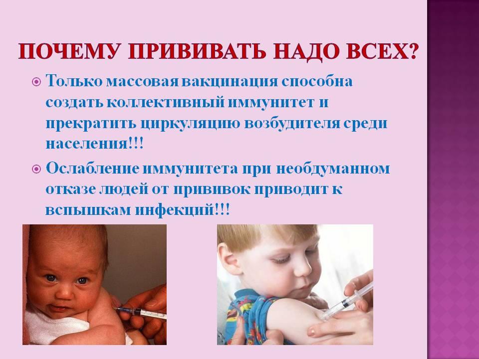 Прививки для новорожденного: «за» и «против», мнение специалистов