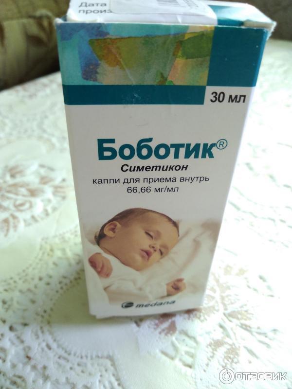 Препарат боботик — помощь от колик для новорожденных