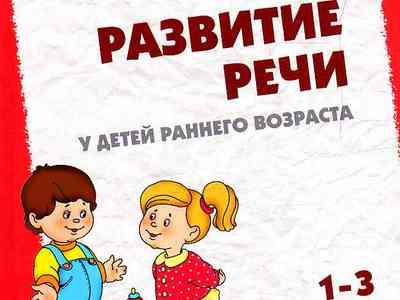 Как научить ребенка говорить? развиваем речь уже до года – жили-были
