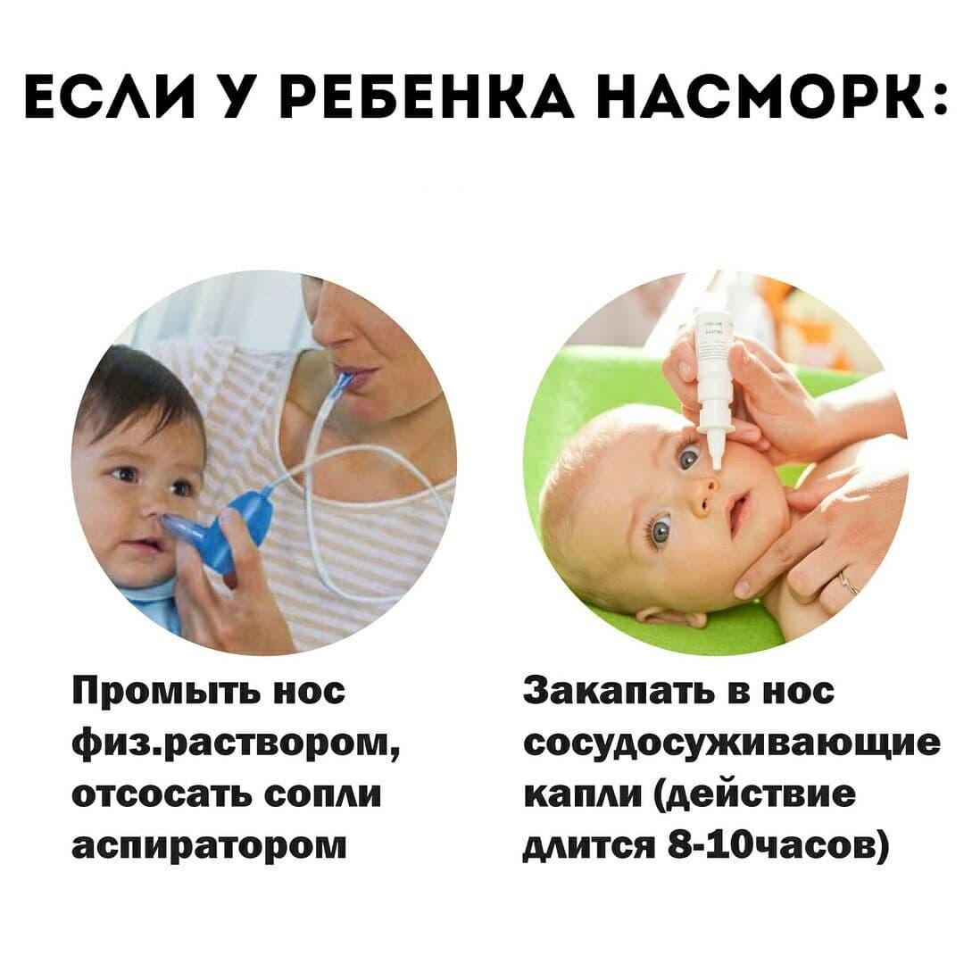 Как правильно закапывать капли в нос новорожденному - чем закапывать?