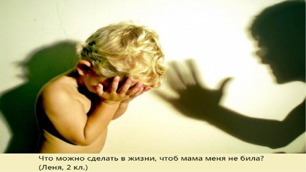 Почему нельзя бить ребенка: последствия физического наказания детей
