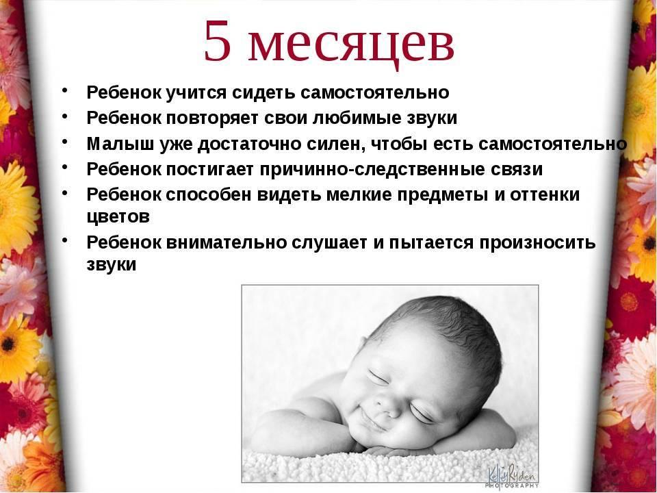 Что должен уметь в 4 месяца ребенок мальчик: таблица