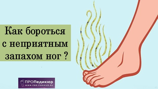Как избавиться от запаха ног в домашних условиях