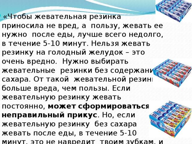 Польза жевательной резинки и ее вред - smile4you.ru