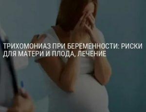 Трихомониаз при беременности – опасное заболевание для матери и ребенка