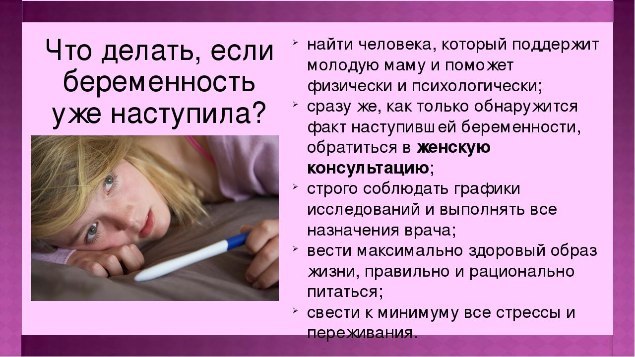 «я беременная, что делать и когда идти к врачу?»: полезные советы для будущих мам.