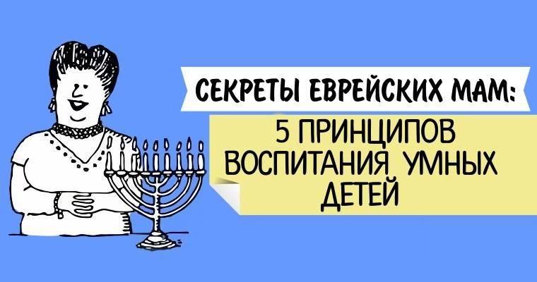 5 правил еврейского воспитания, которые помогут вырастить гения