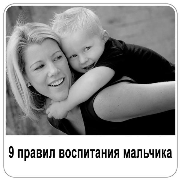 Никогда не смейтесь над сыном: 9 правил воспитания мальчика