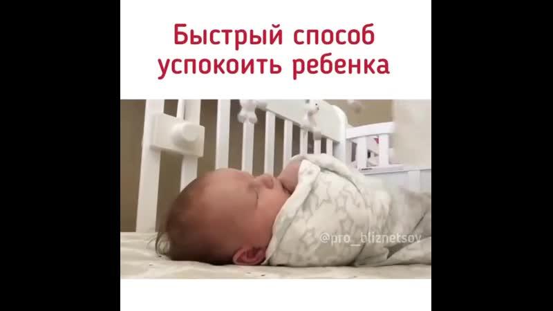 Метод Роберта Гамильтона: как просто и быстро успокоить плачущего ребенка (ВИДЕО)