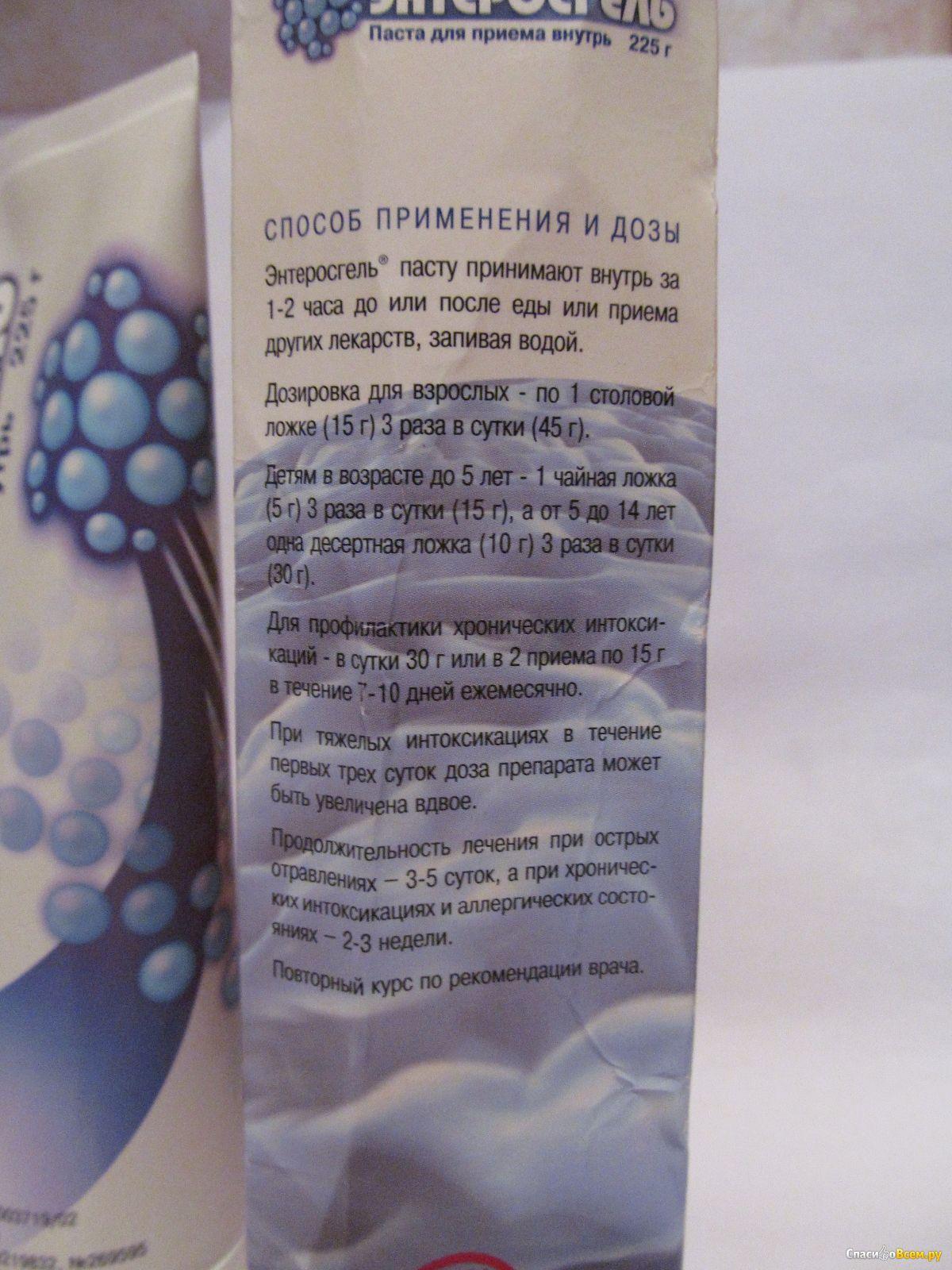 """""""Энтеросгель"""" грудничкам и детям от 1 года: инструкция по применению, дозировки и аналоги препарата"""