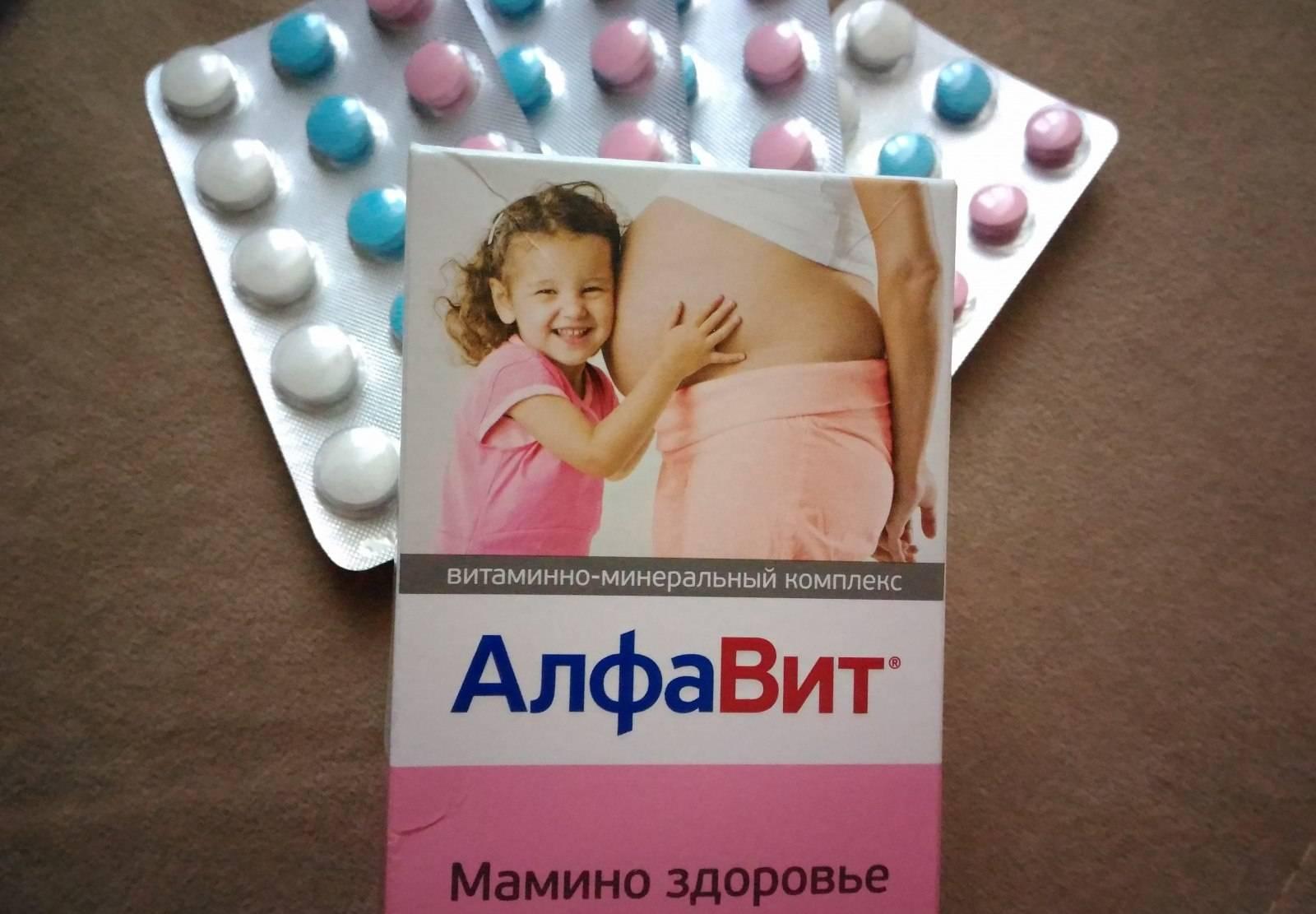Какие витамины для беременных в 1, 2 и 3 триместре лучше и эффективнее?