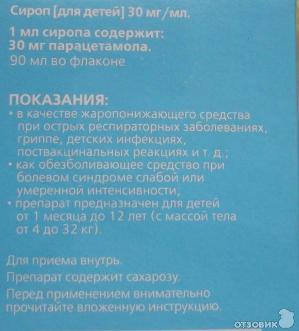 """Детский сироп """"эффералган"""": инструкция по применению, отзывы"""