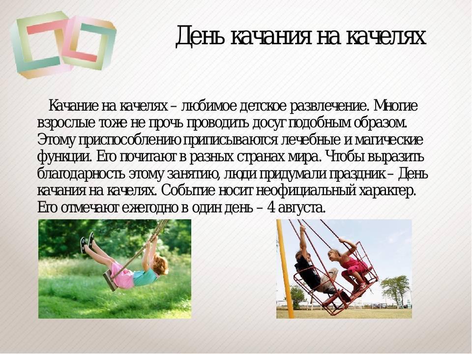 Качаемся на качелях и развиваемся - parents.ru