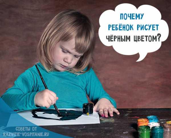 Ребенок рисует черным цветом: что это значит и символизирует в психологии?