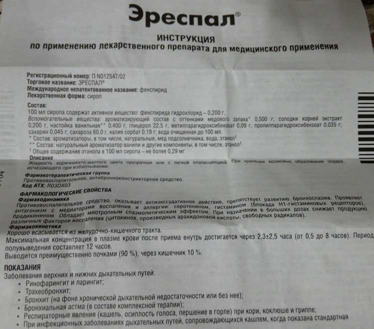 Эреспал: инструкция по применению, цена, отзывы, аналоги и состав (таблетки 80 мг, сироп для детей)