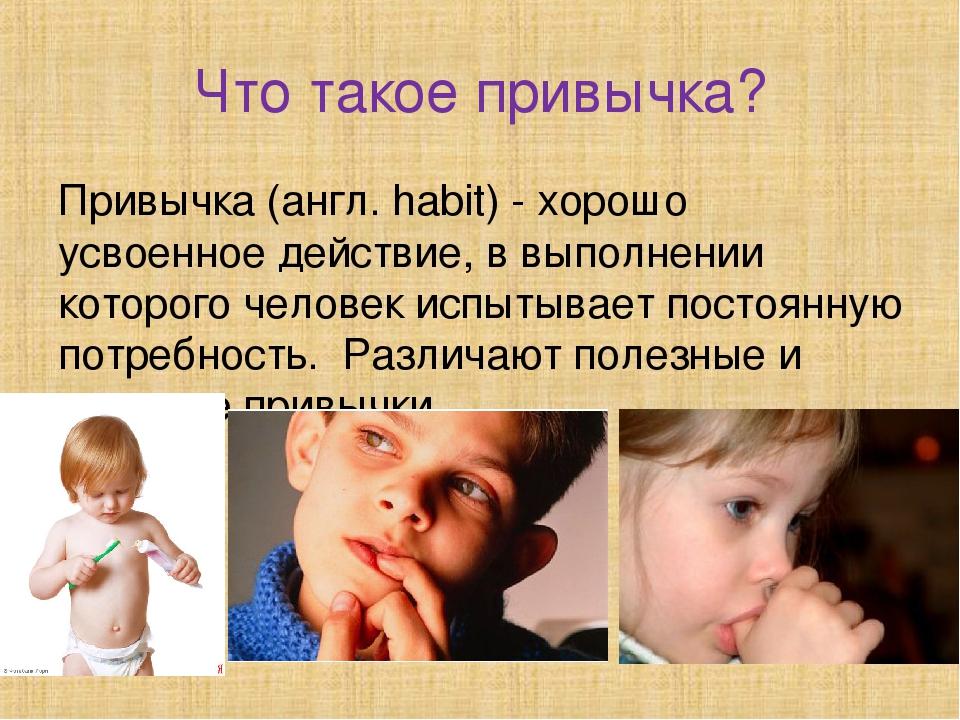 Вредные привычки у детей: причины появления и меры по отучению