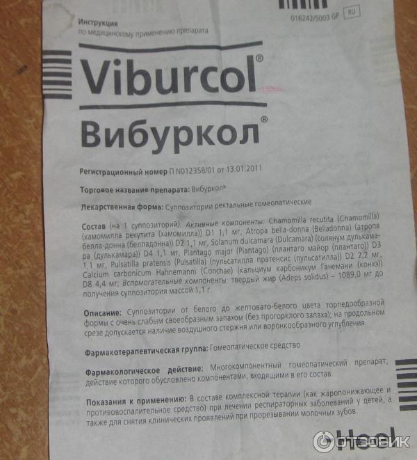Свечи вибуркол для детей: инструкция по применению, отзывы и цены