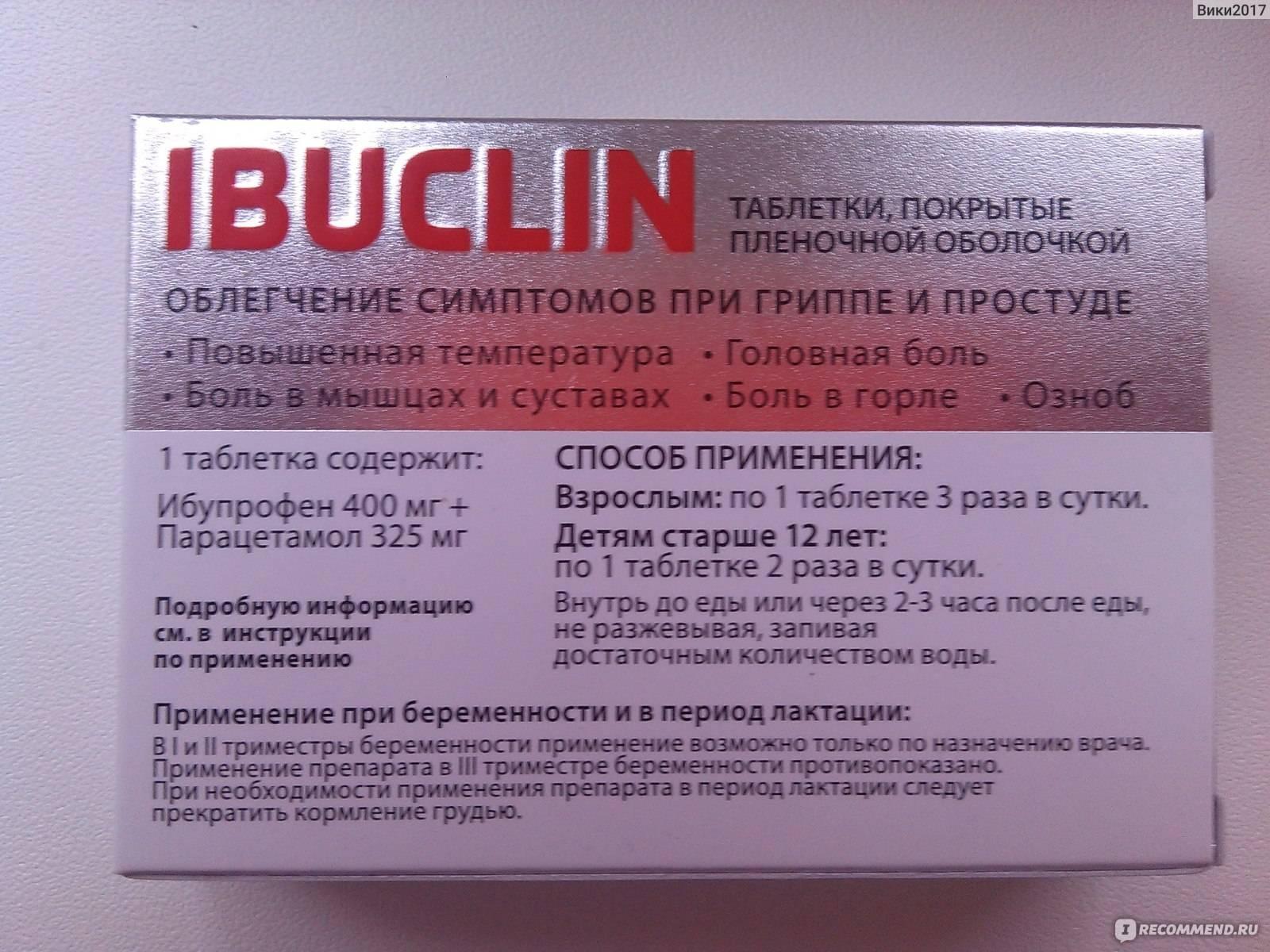 Какие лекарства можно беременным при простуде - простудные заболевания