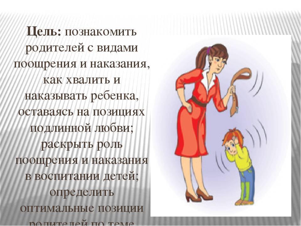 Как наказывать ребенка, чтоб ненавредить, аисправить