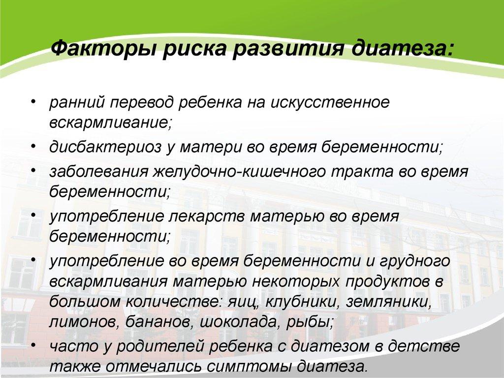Экссудативный диатез у детей - причины, симптомы, лечение - мапапама.ру — сайт для будущих и молодых родителей: беременность и роды, уход и воспитание детей до 3-х лет