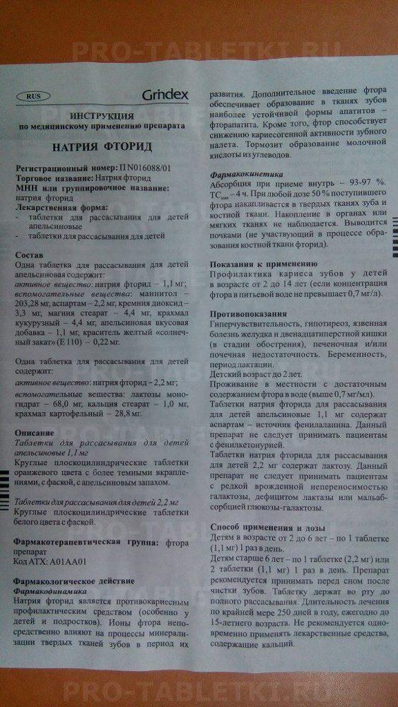 Гомеопатический препарат дентокинд: отзывы, инструкция по применению при прорезывании зубов и описание лекарственного средства