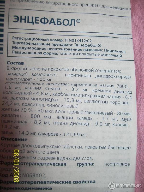 Энцефабол инструкция по применению для детей, показания