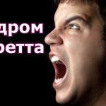 Синдром туретта у детей - симптомы и лечение