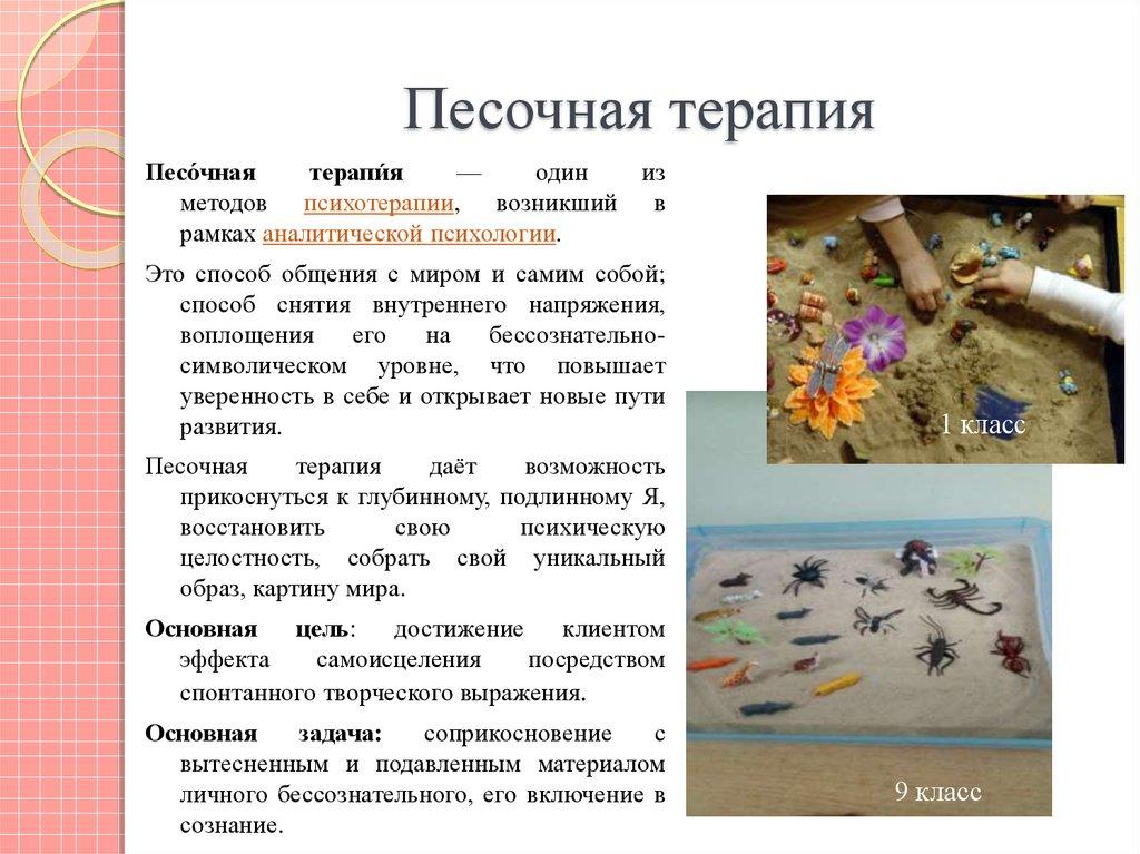 Конспект занятия по песочной арт-терапии