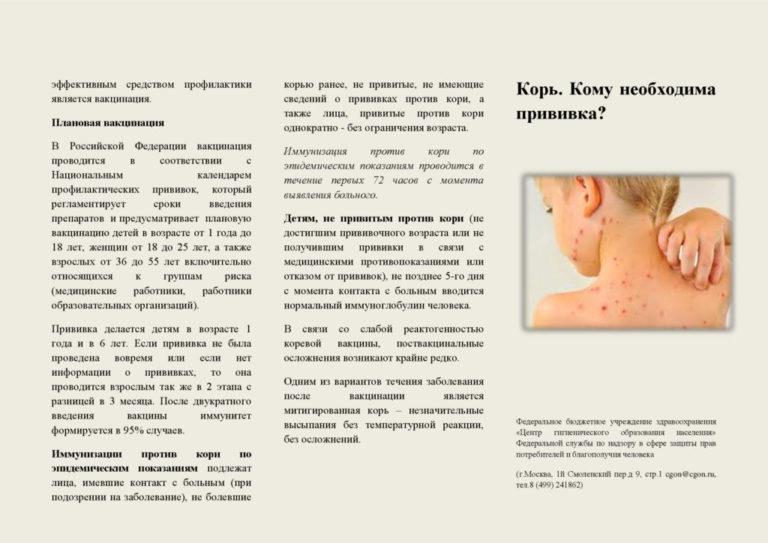 Корь у детей: симптомы, лечение. прививка от кори-вакцинация
