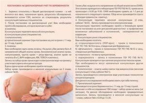 Постановка на учет по беременности