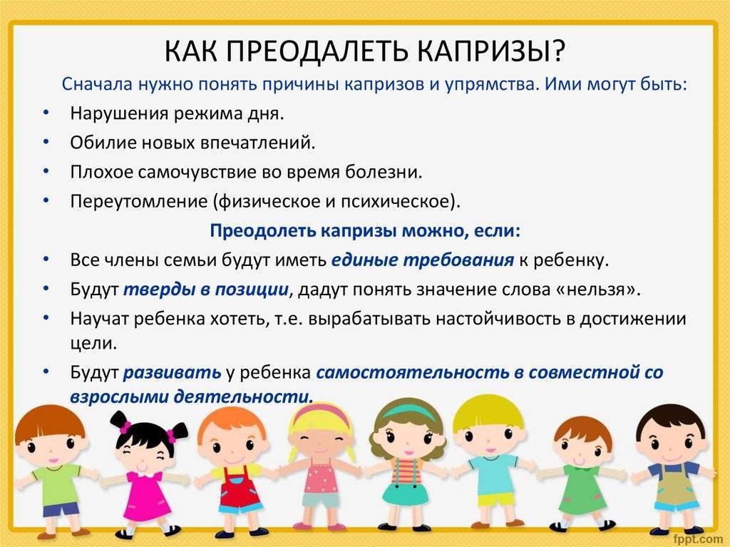 Капризный ребенок 2, 3, 4, 5 лет - что делать
