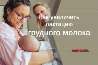 Кушать подано! способы стимуляции лактации для полноценного кормления малыша