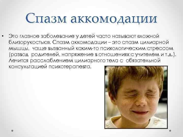 Спазм аккомодации у детей – причины и лечение