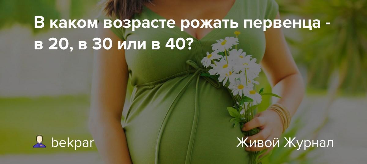 Поздняя беременность — риски, преимущества, особенности протекания и специфика поздней беременности (70 фото)
