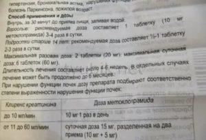 Церукал таблетки инструкция по применению для детей при рвоте у детей