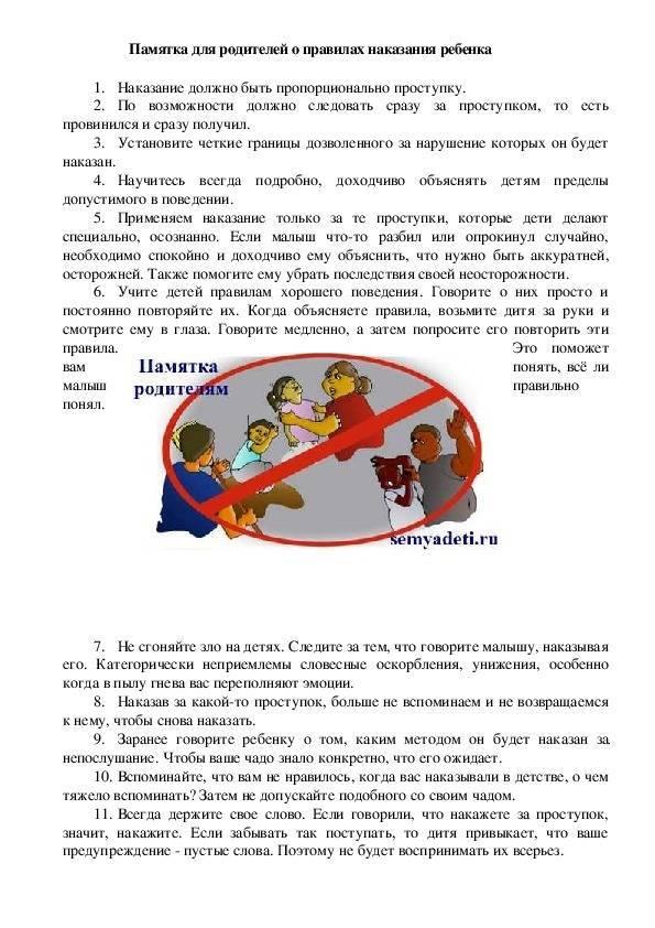 8 лояльных способов наказания детей: как правильно наказывать ребенка за непослушание