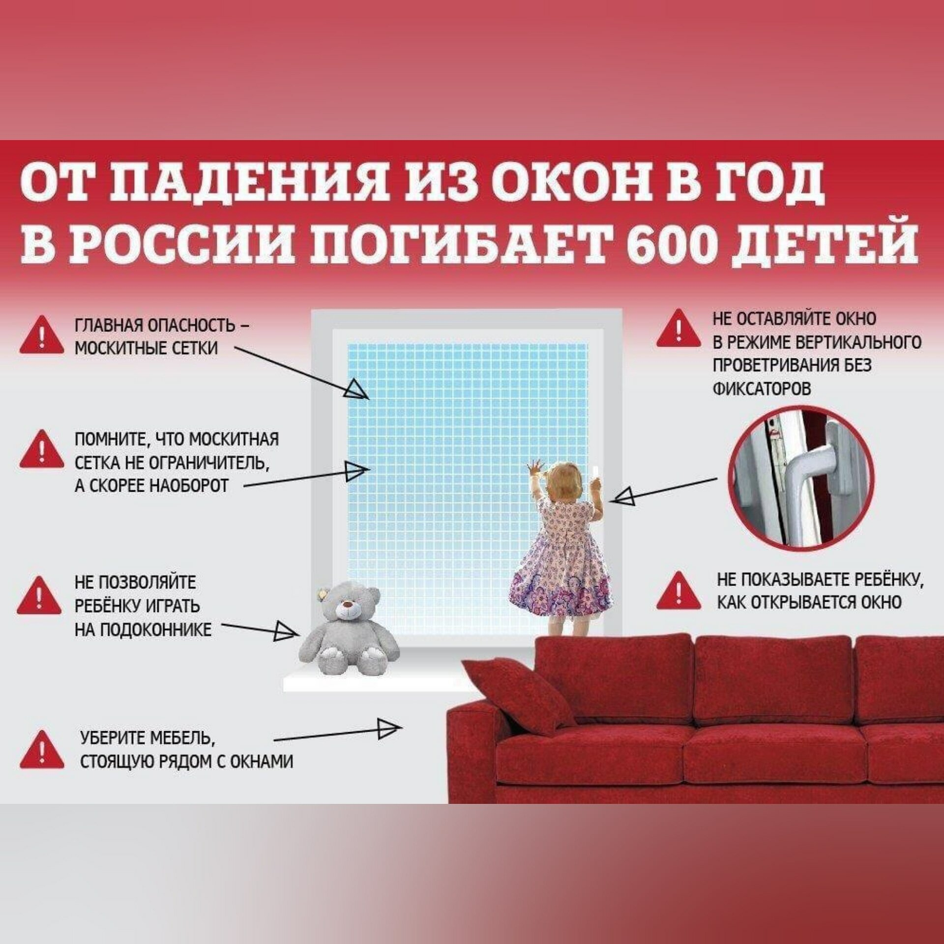 Безопасный дом для ребенка: советы по обустройству разных комнат