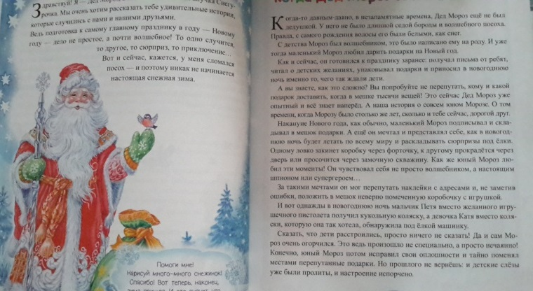 Вера в деда мороза: объяснение, факты, советы психологов | wikidedmoroz.ru