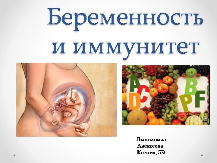 Как повысить иммунитет при беременности – всевозможные способы поддержания иммунной системы