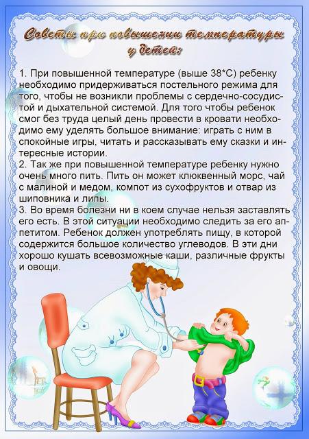 Е. комаровский о высокой температуре у детей: что делать, какую температуру сбивать