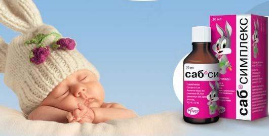Саб симплекс при грудном вскармливании как давать. саб симплекс для новорожденных: избавляемся от колик. применение: способы и дозы - новая медицина