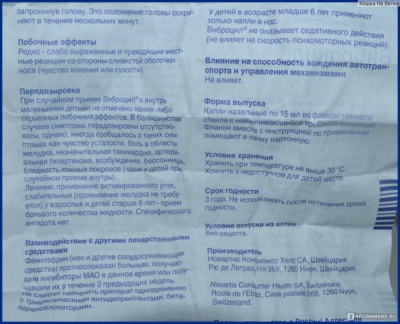 Таблетки (драже) тонзилгон н: инструкция по применению, отзывы